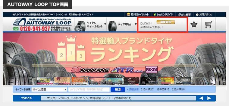 AUTOWAY LOOP TOP画面