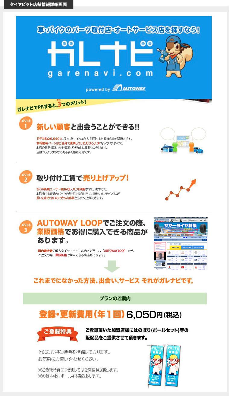 タイヤピット店舗情報詳細画面