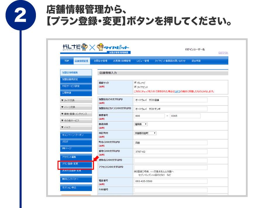 店舗情報管理から、 【プラン登録・変更】ボタンを押してください。