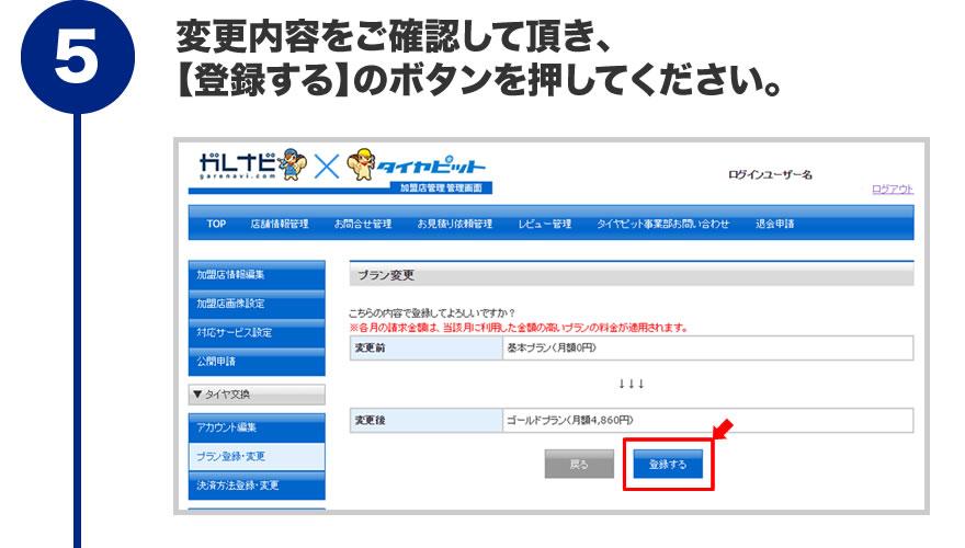 変更内容をご確認して頂き、【登録する】のボタンを押してください。